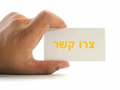אליהו בן ישראל צרו קשר